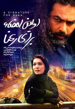 Avalin Emza Baraye RanaPersian Movie