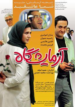 Azmayeshgah Persian Movie