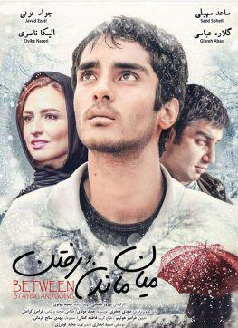 Miane Mandan Va Raftan Persian Film
