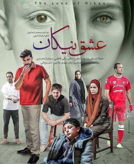 Eshghe NikanIranian Movie