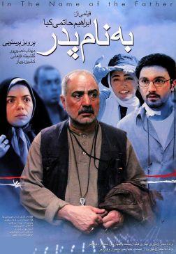 Bename Pedar Persian Film