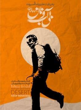 Bi Abo Nan BiabanIranian Film