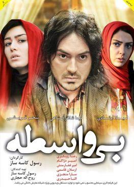Bi Vaseteh Iranian Movie