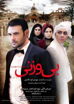 Bivazni Persian Movie