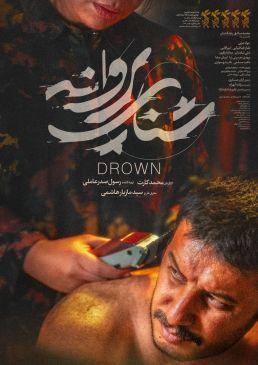 Shenaye Parvaneh Persian Movie