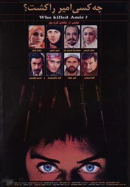 Who Killed Amir Persian Movie
