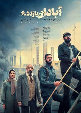 Abadan Iranian Movie