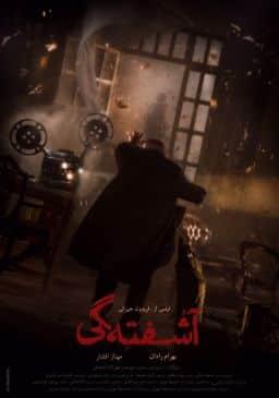 Ashoftegi Persian Film