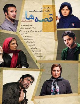 Gheseha Persian Movie