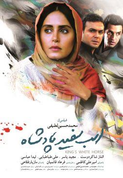 Asbe Sefide PadeshahPersian Movie