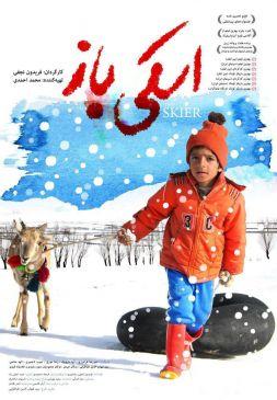 Skybaz Iranian Film