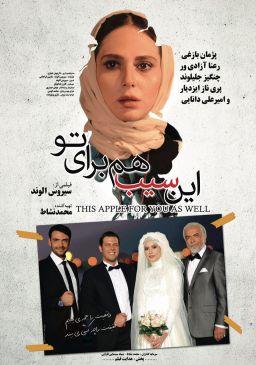 In Sib Baraye ToIranian Film