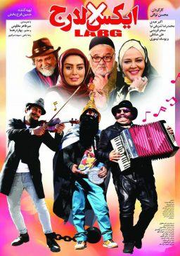 Xlarg Iranian Movie