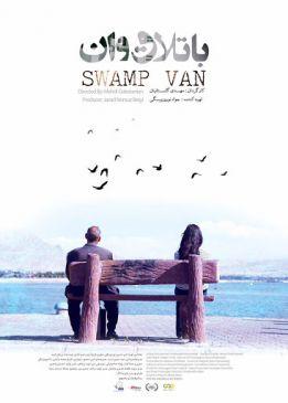 Swamp VanIranian Film