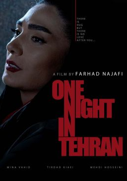 Baad Az To Persian Film