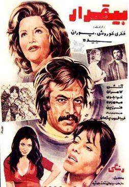 Bi Gharar Persian Film