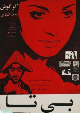 Bita Iranian Film