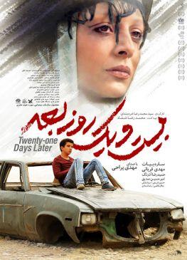 Movie Twenty One Days LaterIranian Movie