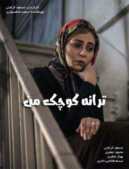 Taranehye Koochake Man Persian Film