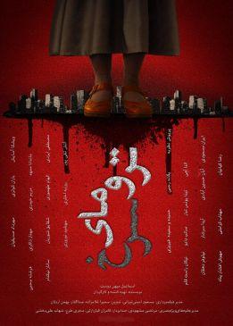 Trauma Crimson Persian Movie