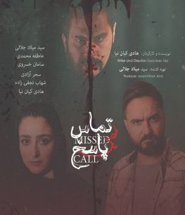 Tamas Bi Pasokh Iranian Movie