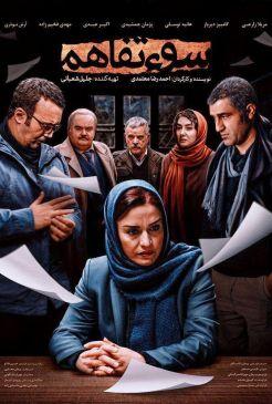 Misunderstanding Iranian Movie