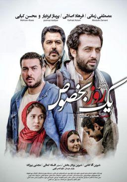 Yek Rouzeh Bekhosous Persian Film