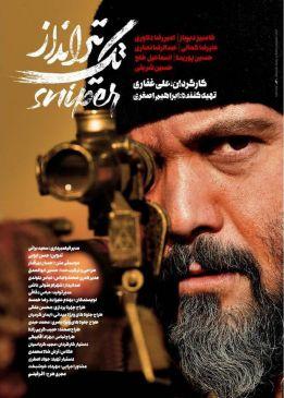 Taktirandaz Iranian Movie
