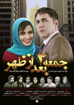 Jome 2E Badazohr Persian Movie