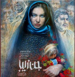 Jene Ziba Persian Movie