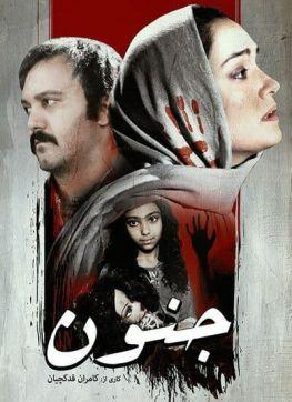 Jonon Persian Film