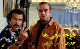 Jooje Tighiha Persian Film