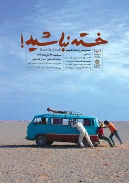 Khaste Nabashid Persian Film