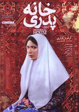 The Paternal House Persian Movie