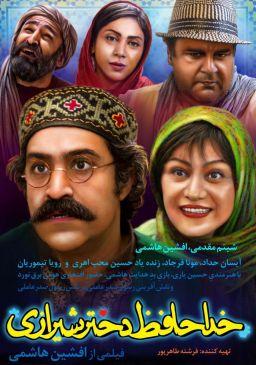 Goodbye Shirazi Girl Persian Movie