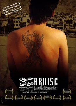 Khun MordegiIranian Movie