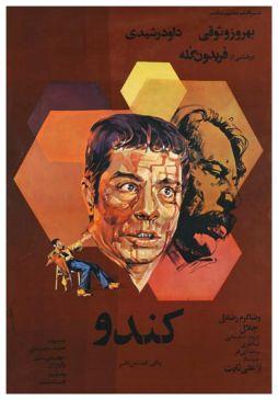 Kandu Iranian Movie