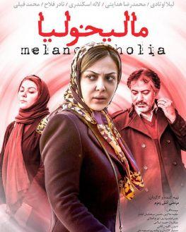 MalikhuliaPersian Movie