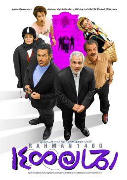 Rahman 1400Iranian Movie