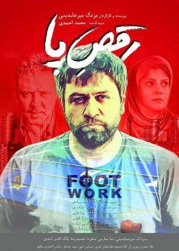 Raghse Paa Persian Movie
