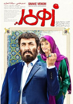 Zahre Mar Iranian Movie