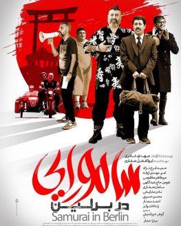 Samurai In Berlin Persian Film