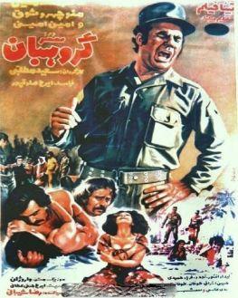Sargorohban Persian Movie