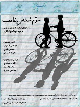 Sevom Shakhs Ghayeb Persian Movie