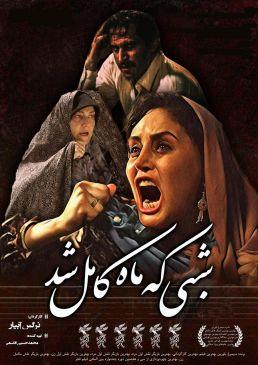 Shabi Ke Mah Kamel Shod Iranian Film