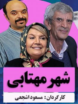 Shahre Mahtabi Persian Film