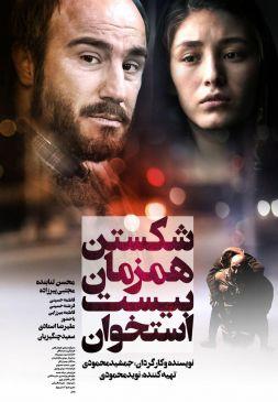 Shekastan Hamzamane Bist Ostekhan Iranian Movie