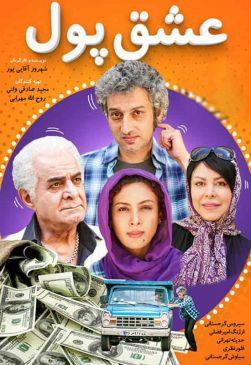 Eshghe Pool Persian Film