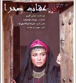 Oghab Sahra Iranian Movie