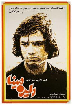 Dayere Mina Iranian Movie